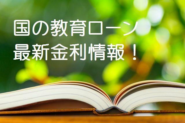 f:id:kyouikuloans:20190513151606j:image