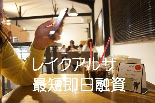f:id:kyouikuloans:20190516150144j:image