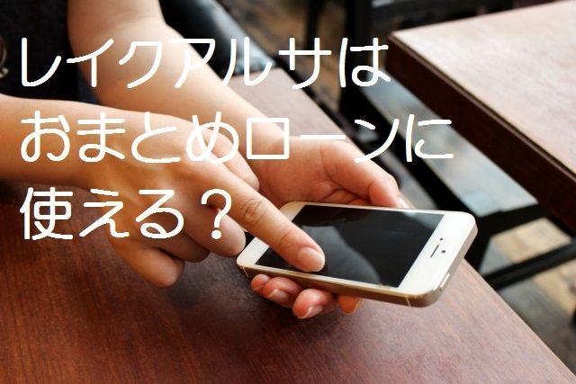 f:id:kyouikuloans:20190516155341j:image