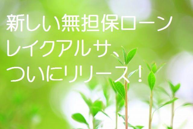 f:id:kyouikuloans:20190516165152j:image