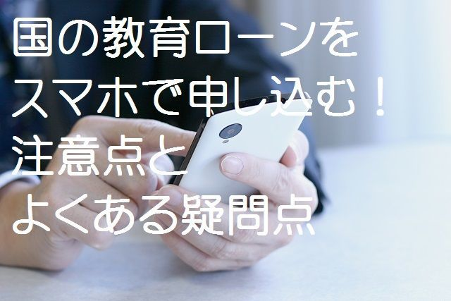 f:id:kyouikuloans:20190521140646j:image