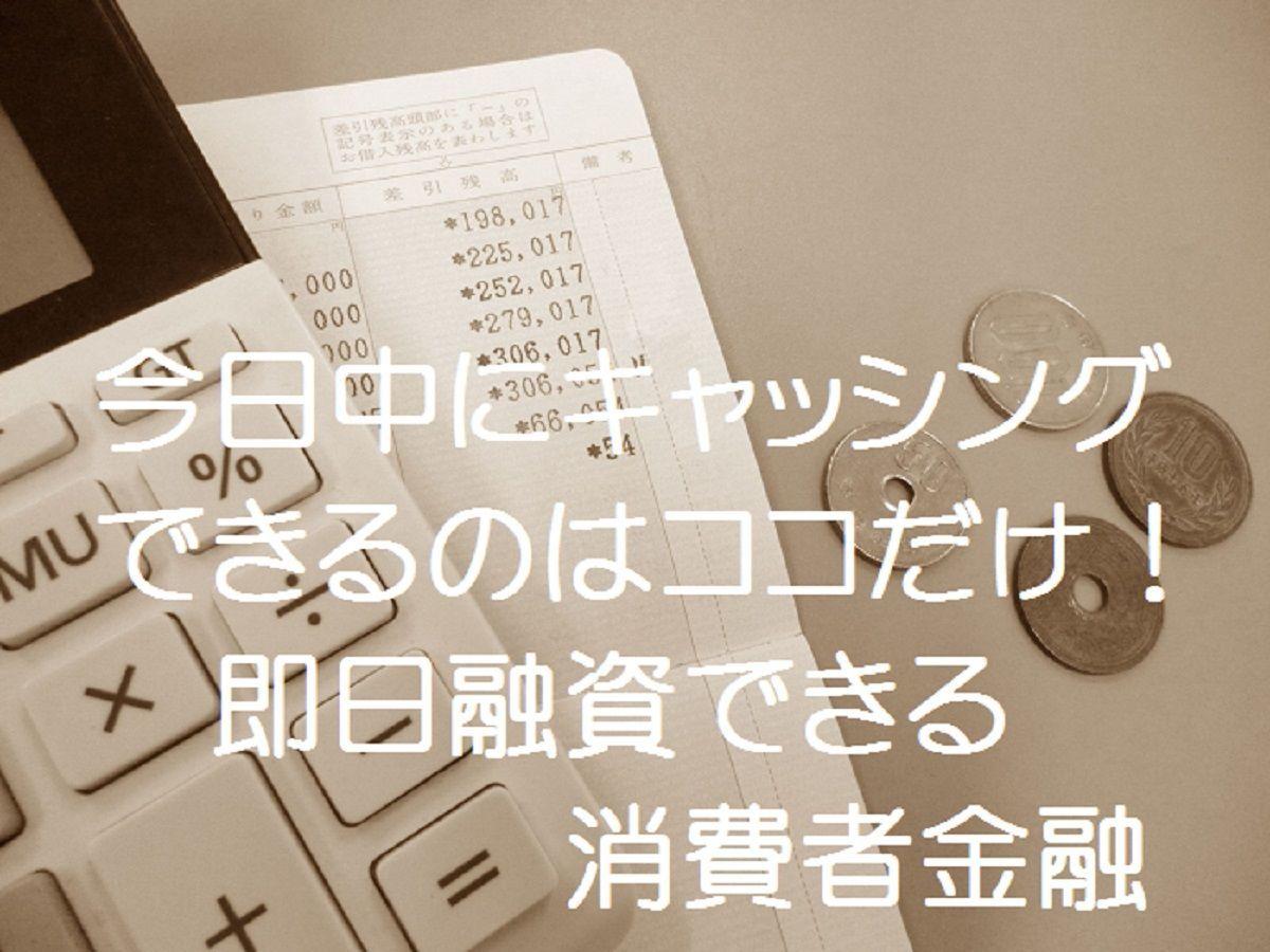f:id:kyouikuloans:20190807173359j:image