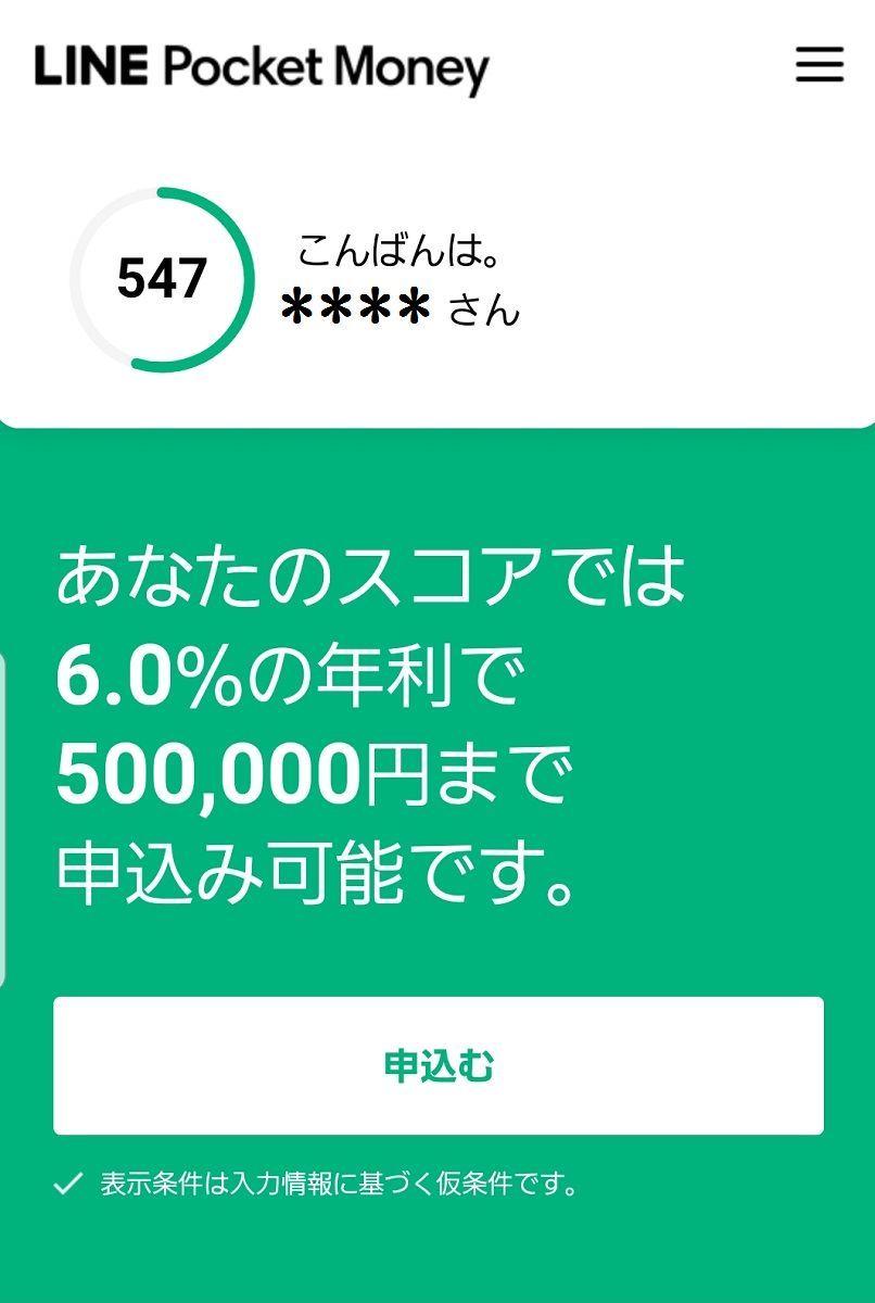 f:id:kyouikuloans:20190918171801j:image