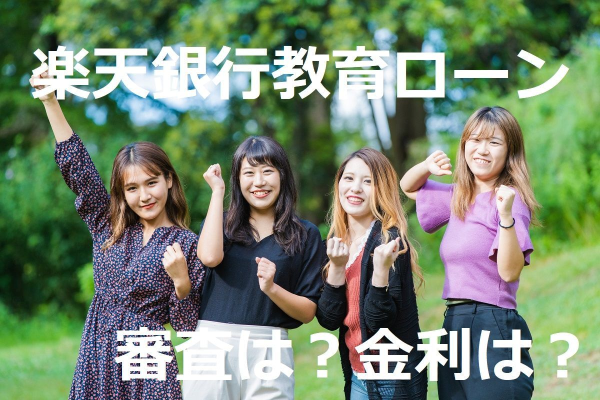 f:id:kyouikuloans:20191204170557j:image