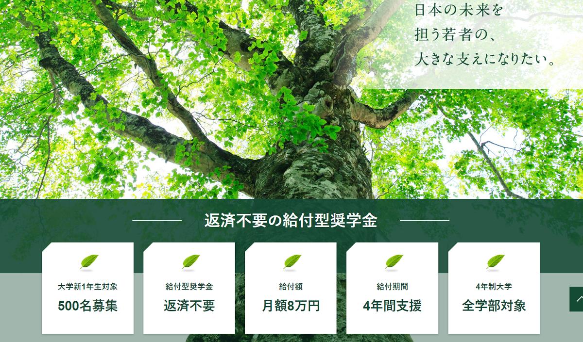 f:id:kyouikuloans:20200203194531p:image