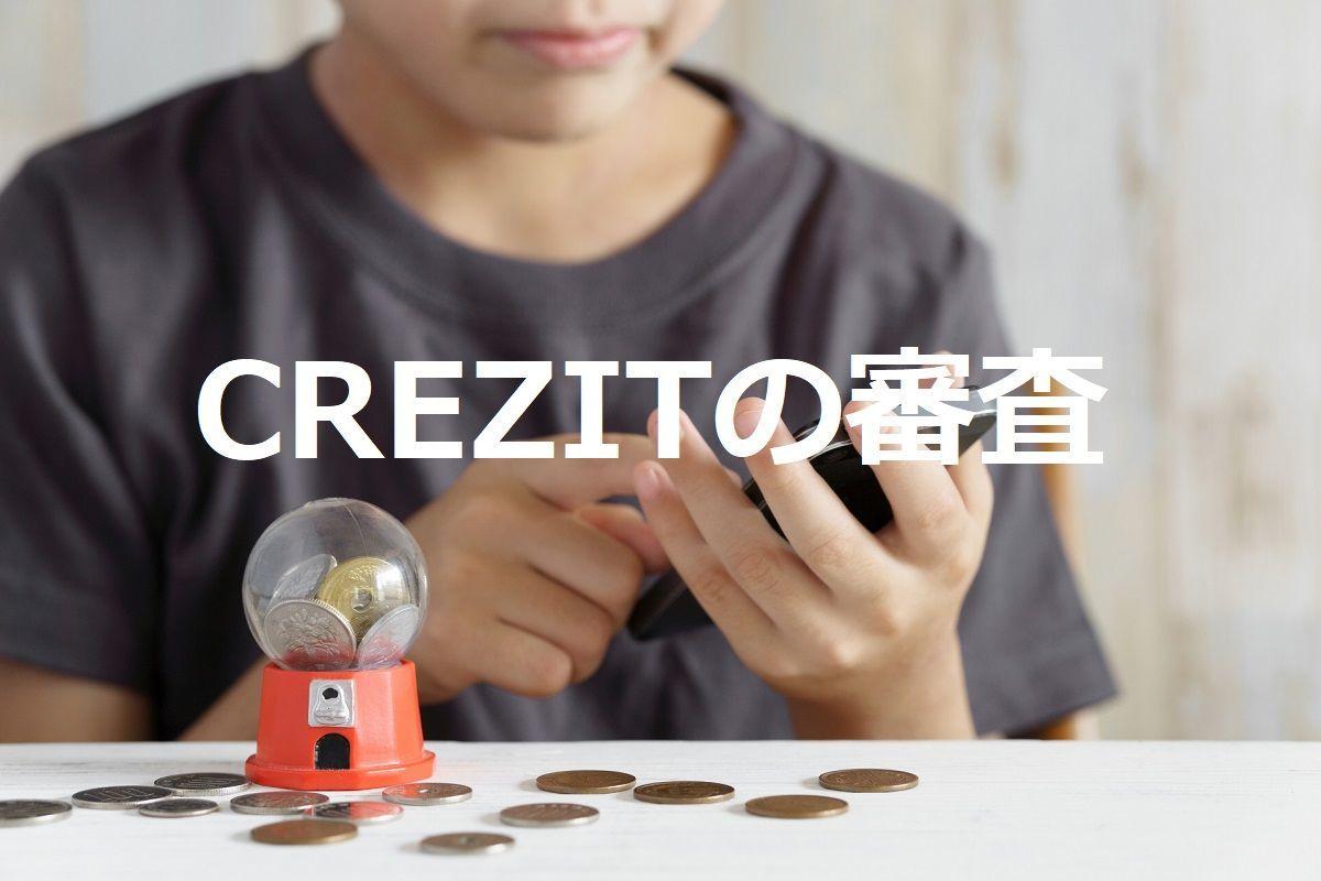 f:id:kyouikuloans:20200205163727j:image