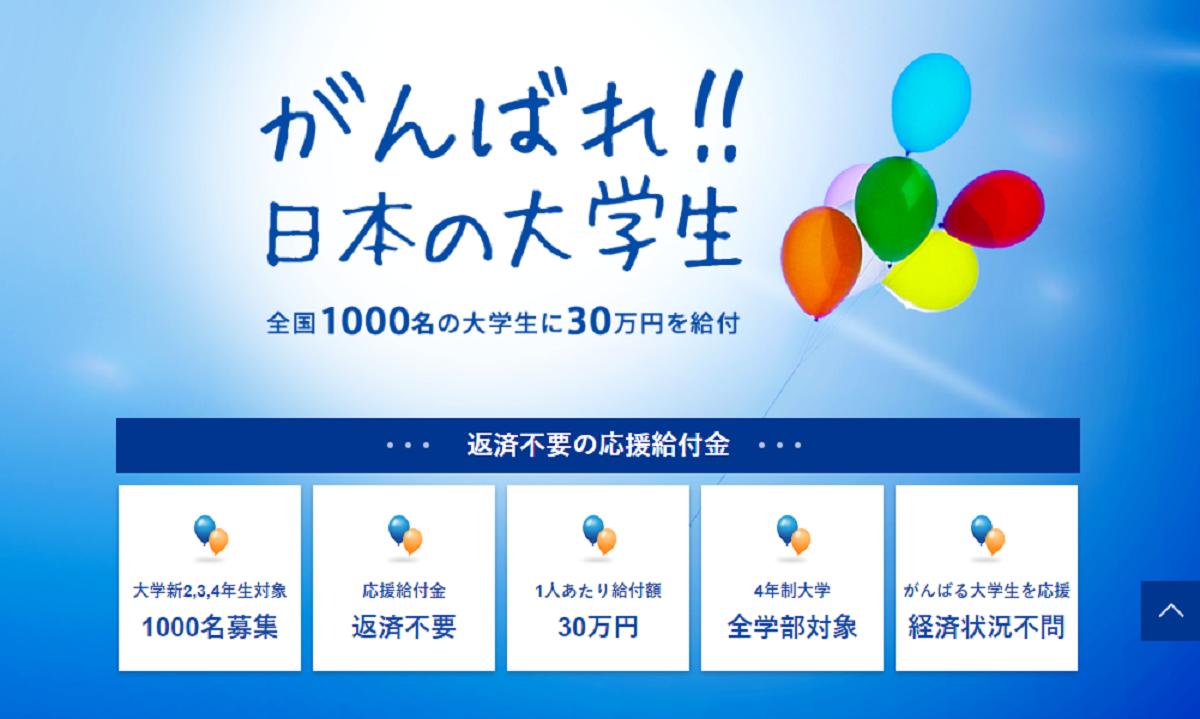 f:id:kyouikuloans:20200218180630p:image