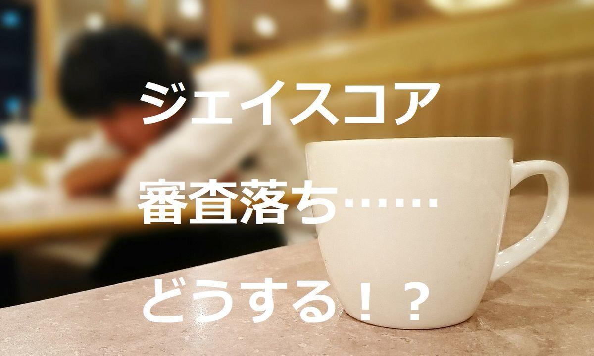 f:id:kyouikuloans:20200304173832j:image