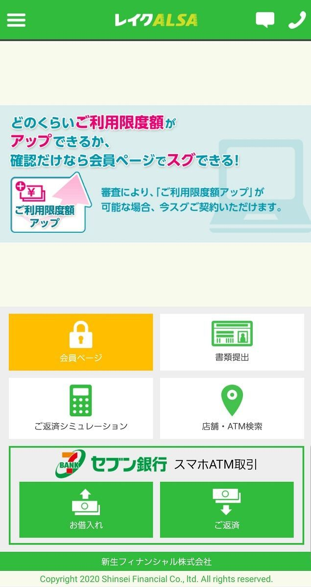 f:id:kyouikuloans:20200317153159j:image