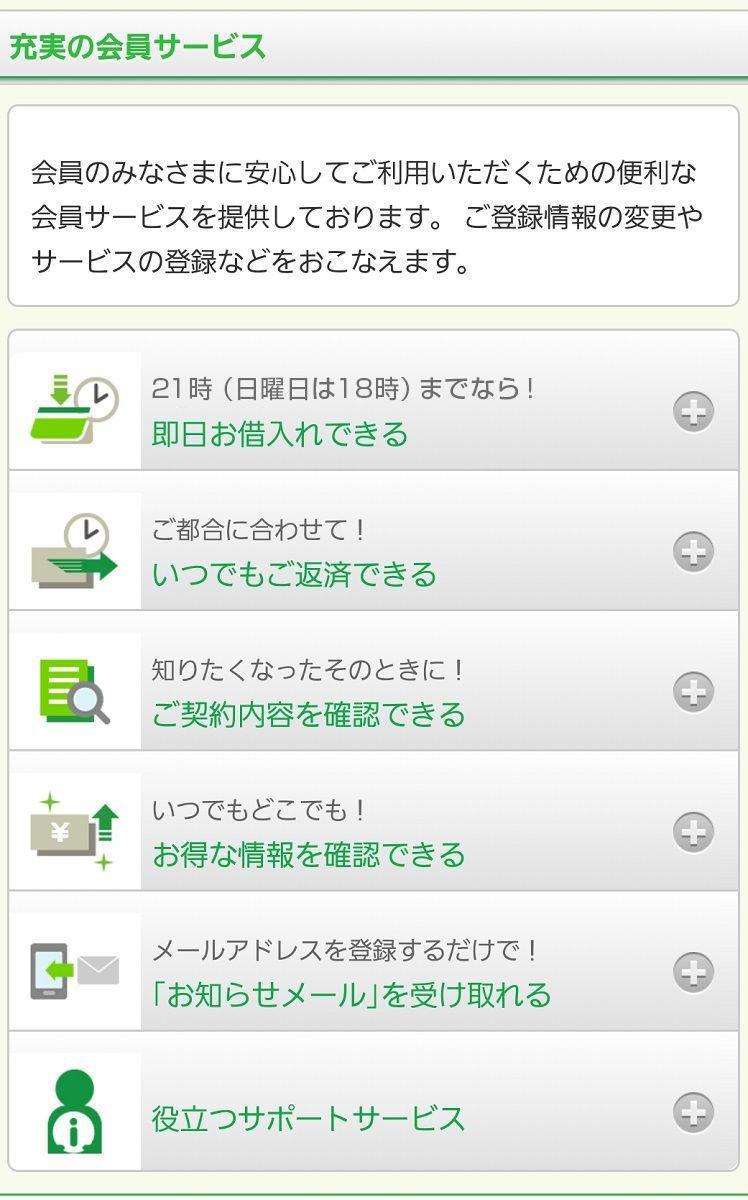 f:id:kyouikuloans:20200323170659j:plain