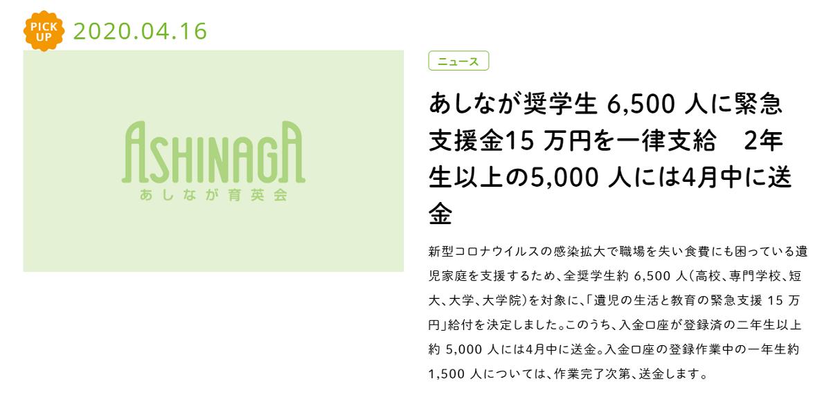 f:id:kyouikuloans:20200423163115p:image