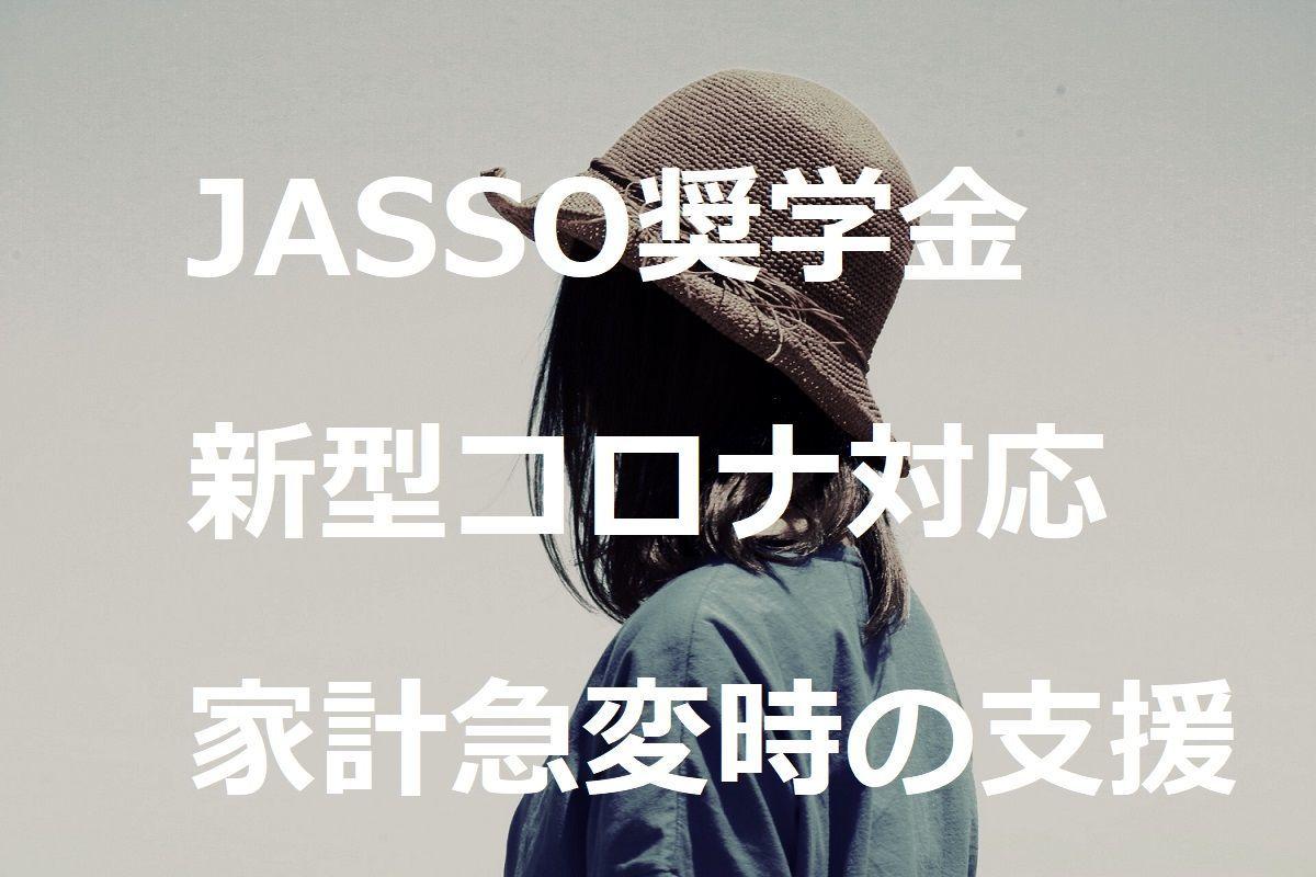 f:id:kyouikuloans:20200424162014j:image