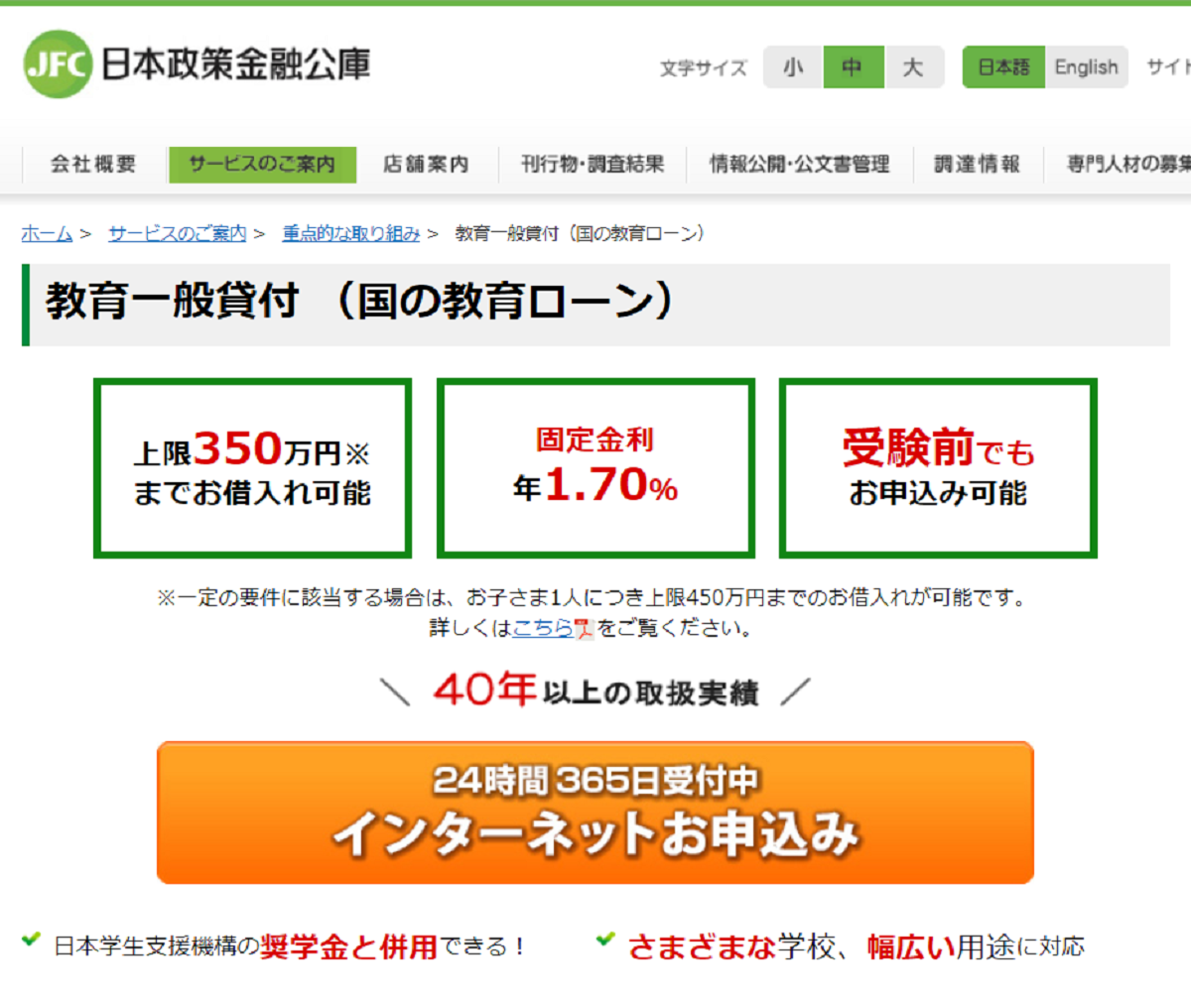 f:id:kyouikuloans:20200520104659p:image
