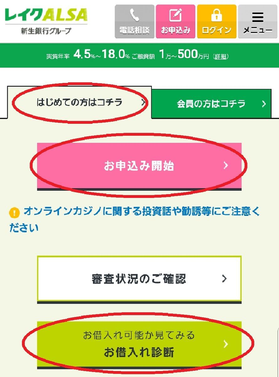 f:id:kyouikuloans:20200720165156j:image