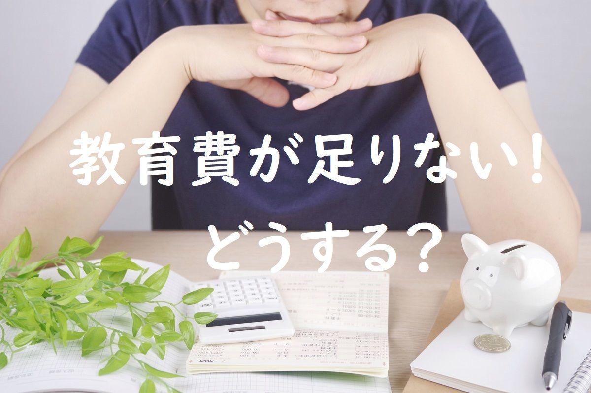f:id:kyouikuloans:20201014125233j:image