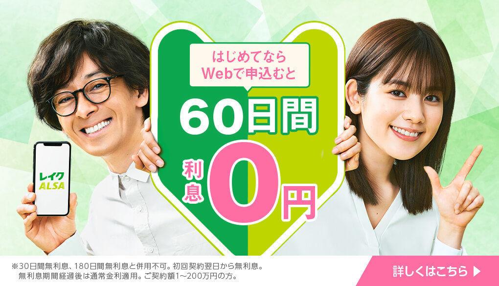 f:id:kyouikuloans:20210825175551j:image