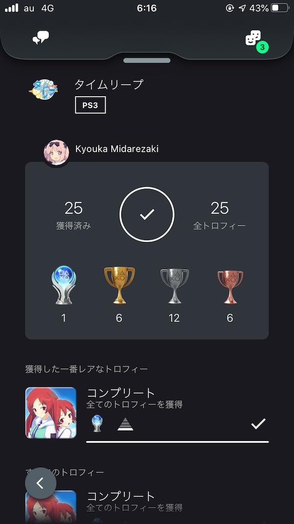 f:id:kyouka_7k1k1:20210202064416p:image