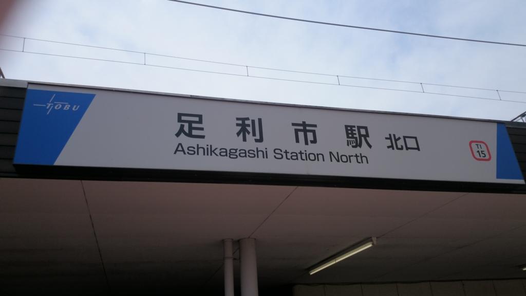 f:id:kyoukaranihonnshu:20160627222951j:plain