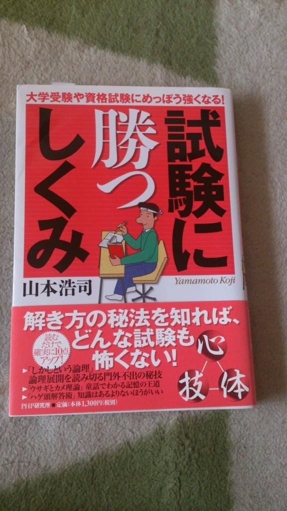f:id:kyoumagunesiumu:20161130110746j:plain
