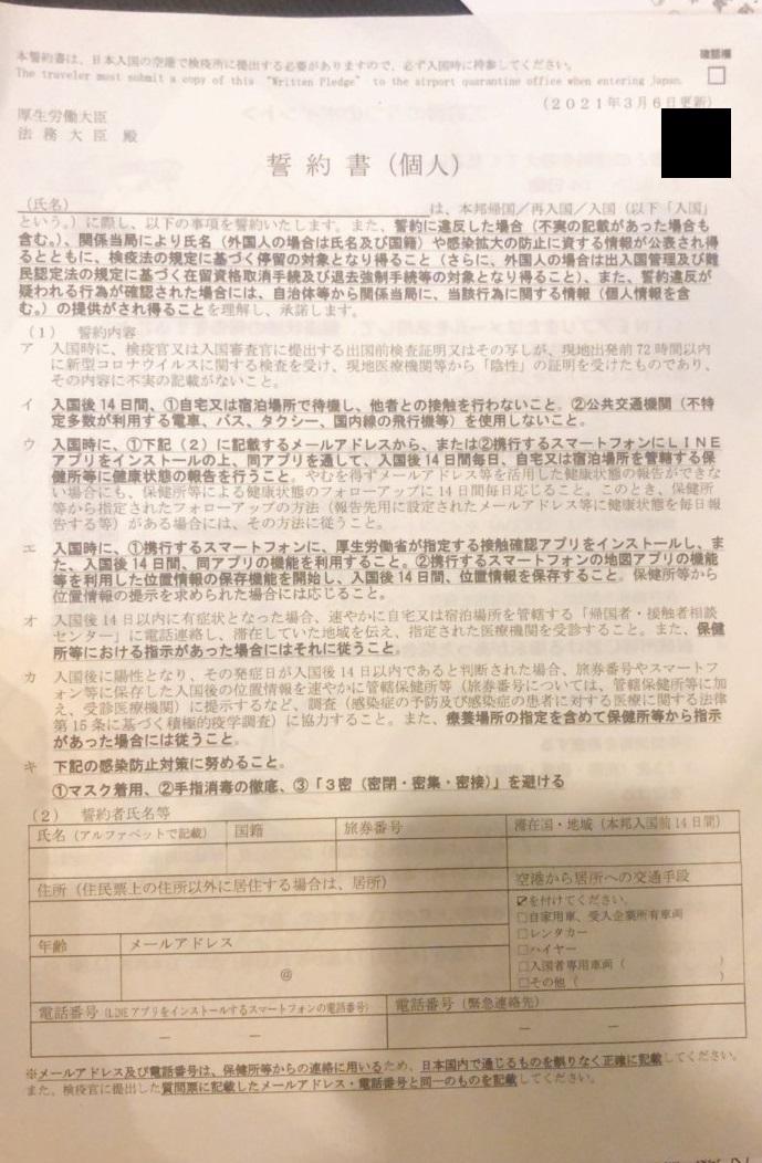 f:id:kyoumix:20210310145847j:plain