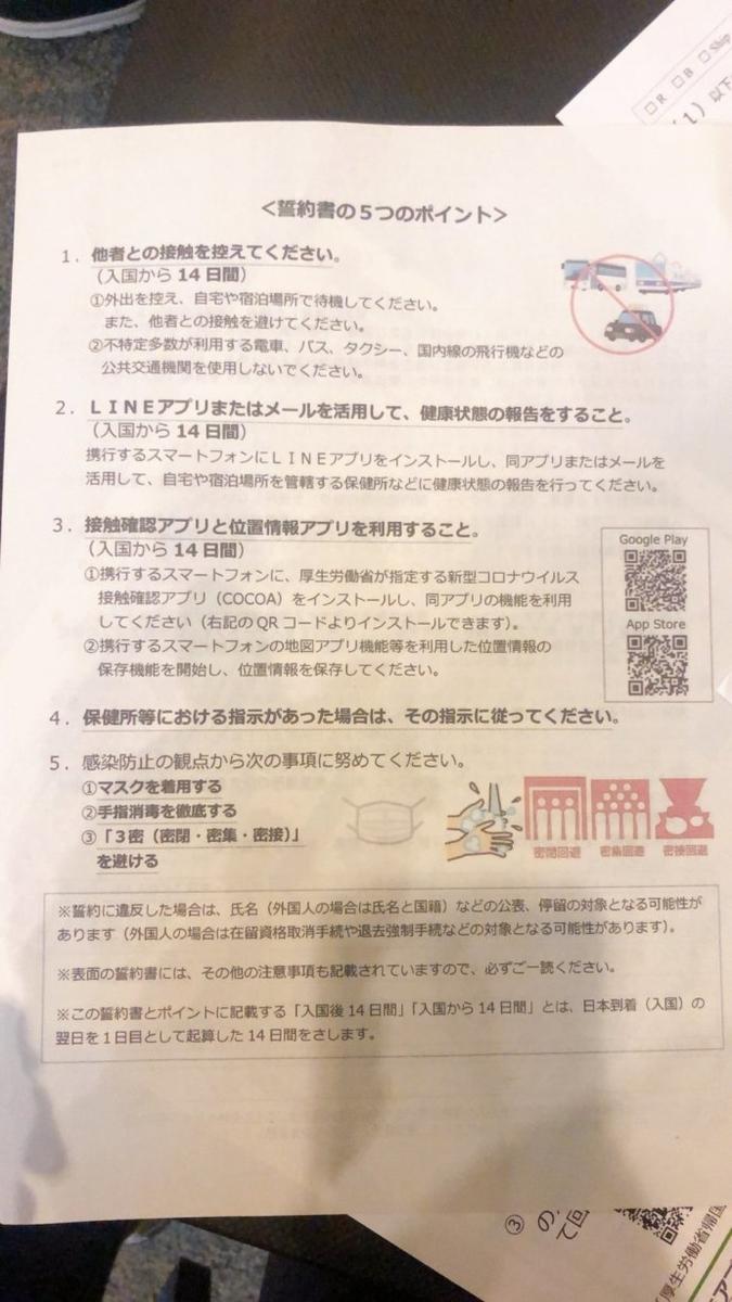 f:id:kyoumix:20210310145912j:plain