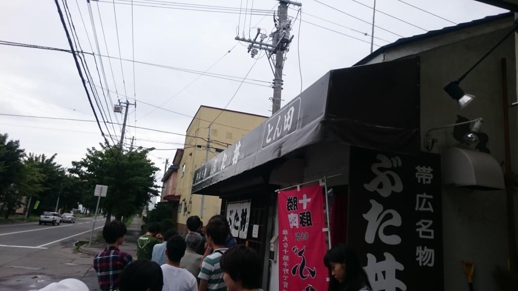 f:id:kyoumo_ichinichi:20160929215019j:plain