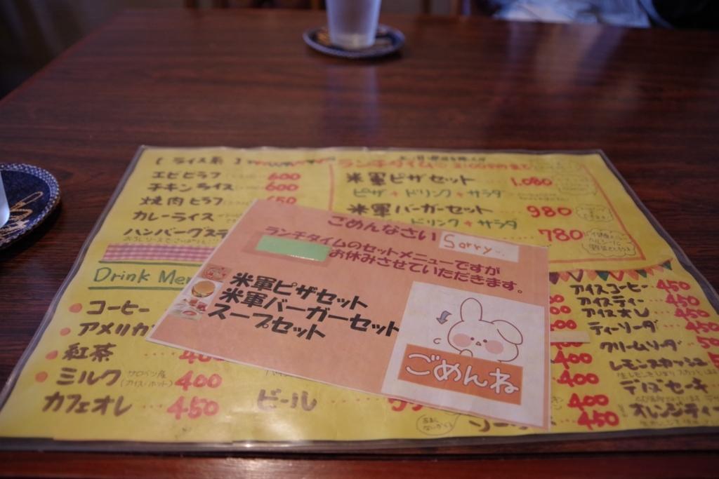f:id:kyoumo_ichinichi:20170918150515j:plain