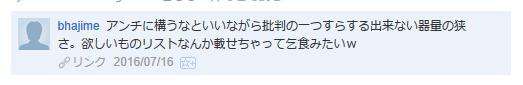 f:id:kyoumoe:20160716170157p:plain