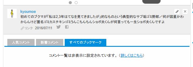 f:id:kyoumoe:20160716170209p:plain