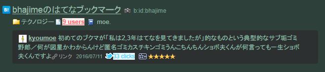 f:id:kyoumoe:20160716170245p:plain