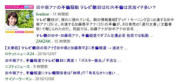 f:id:kyoumoe:20161211021258p:plain