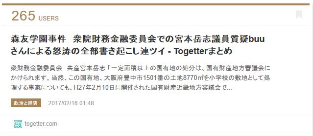 f:id:kyoumoe:20170216220556p:plain