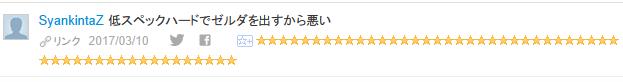f:id:kyoumoe:20170310150056p:plain