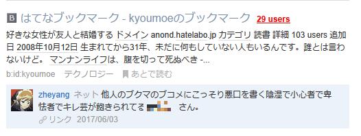 f:id:kyoumoe:20170721172559p:plain