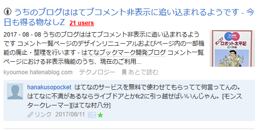f:id:kyoumoe:20170812020356p:plain