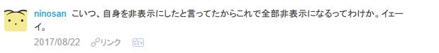 f:id:kyoumoe:20170822101114p:plain