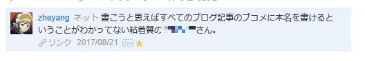 f:id:kyoumoe:20170831195319p:plain