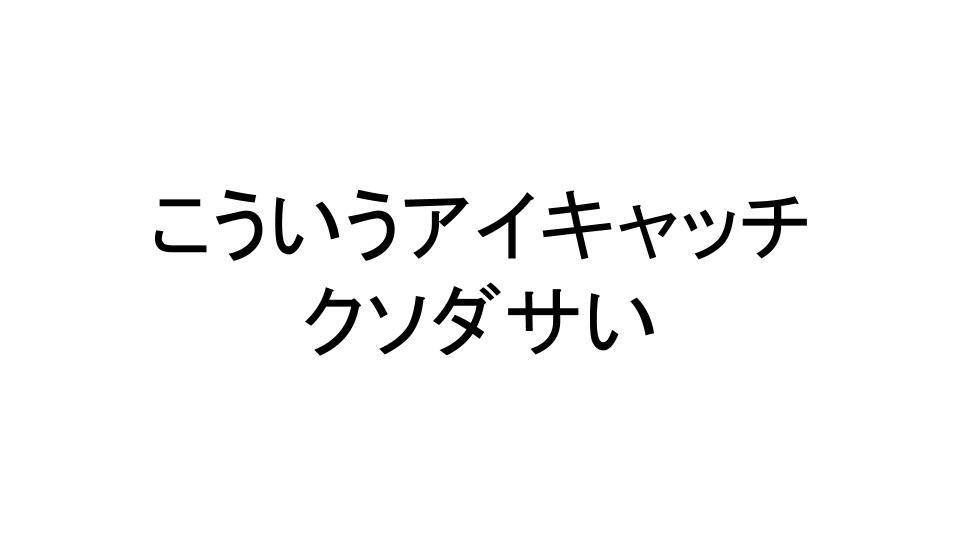 f:id:kyoumoe:20171207010757p:plain