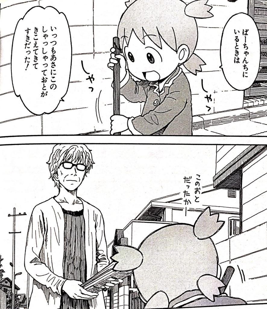 f:id:kyoumoganbarou:20180501062909j:plain