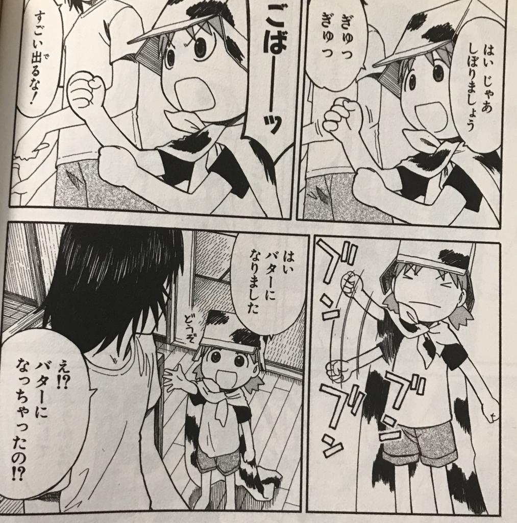 f:id:kyoumoganbarou:20180814144801j:plain