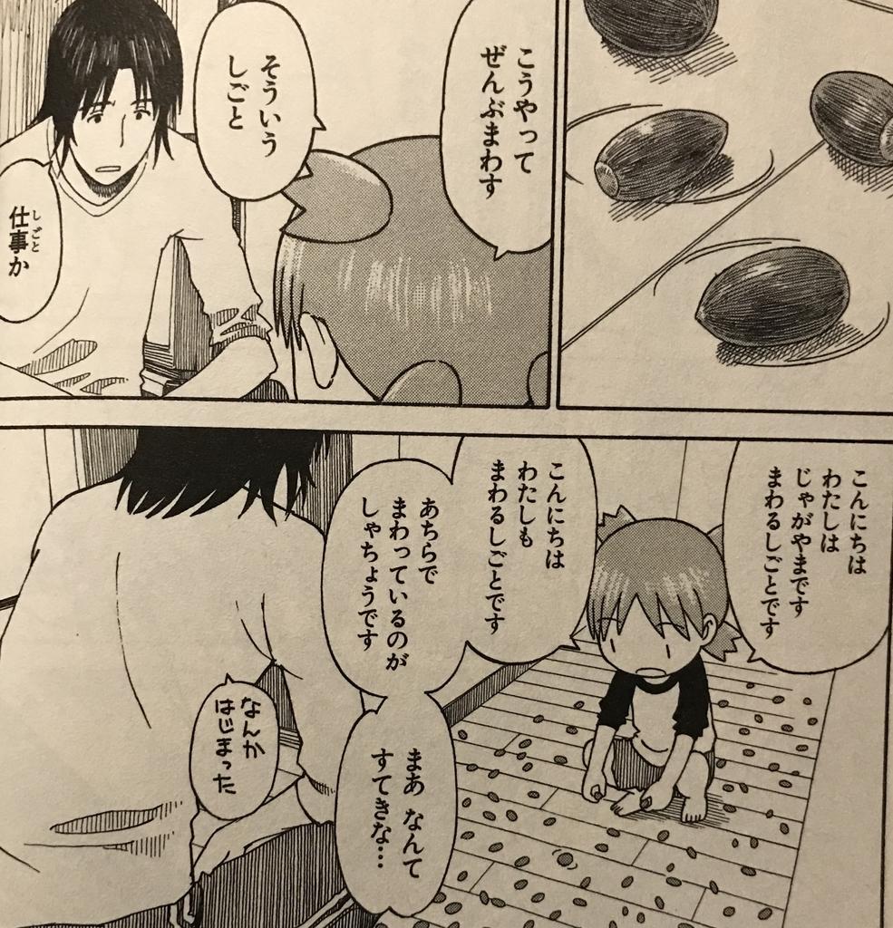 f:id:kyoumoganbarou:20180926225635j:plain