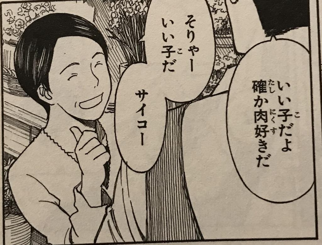 f:id:kyoumoganbarou:20180926225723j:plain