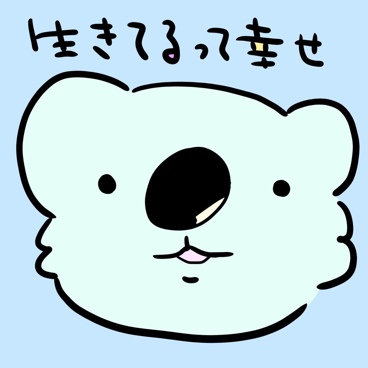 f:id:kyoumoholidays:20190324144325p:plain