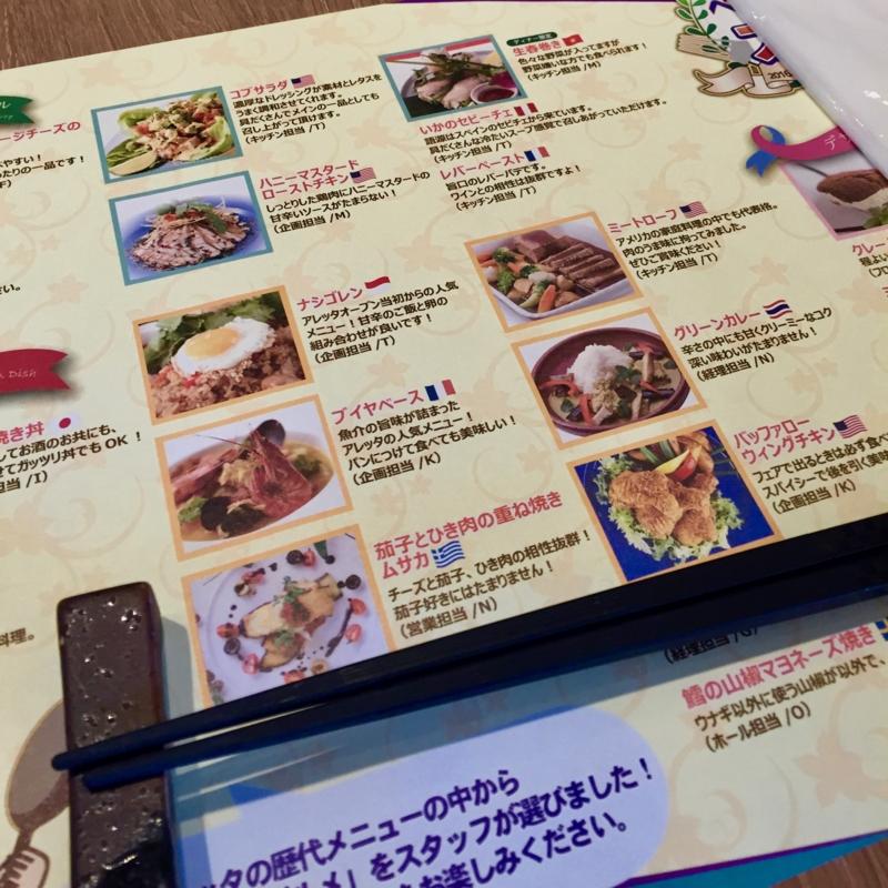 f:id:kyoumoiihi:20161120193718j:plain