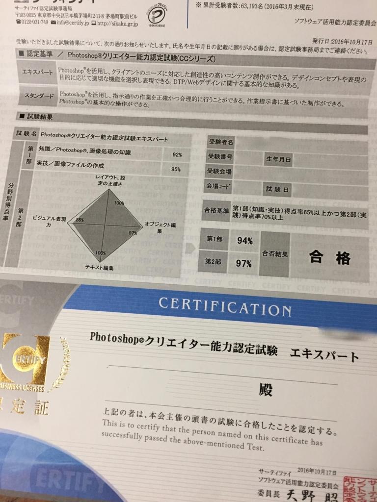 f:id:kyoumoiihi:20161124233410j:plain