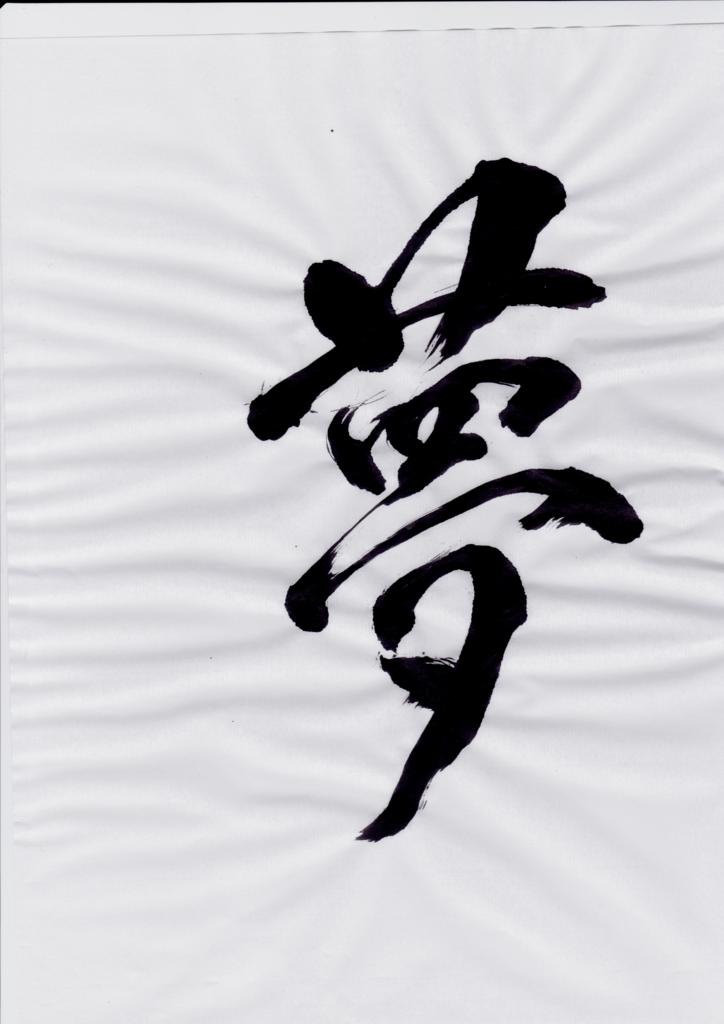 f:id:kyoumoiihi:20161125190112j:plain