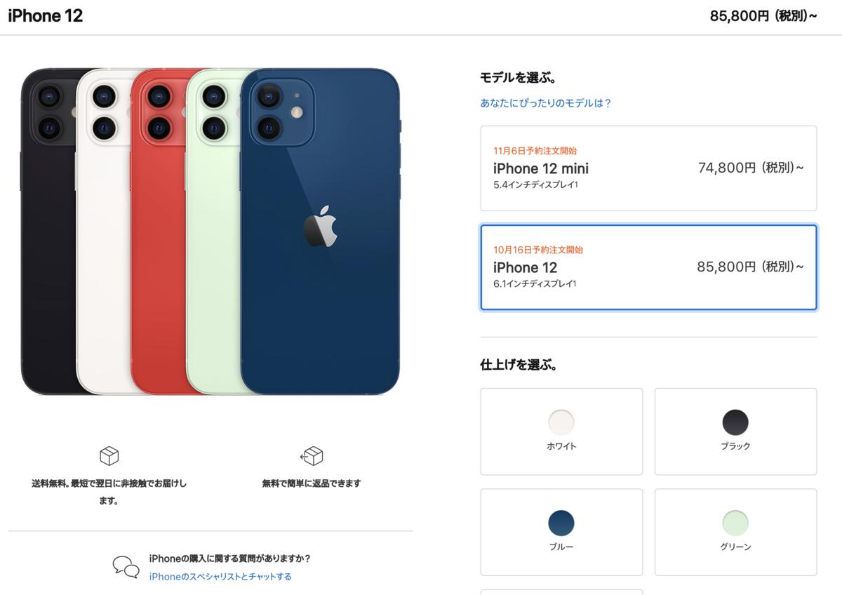 iPhone12 apple公式