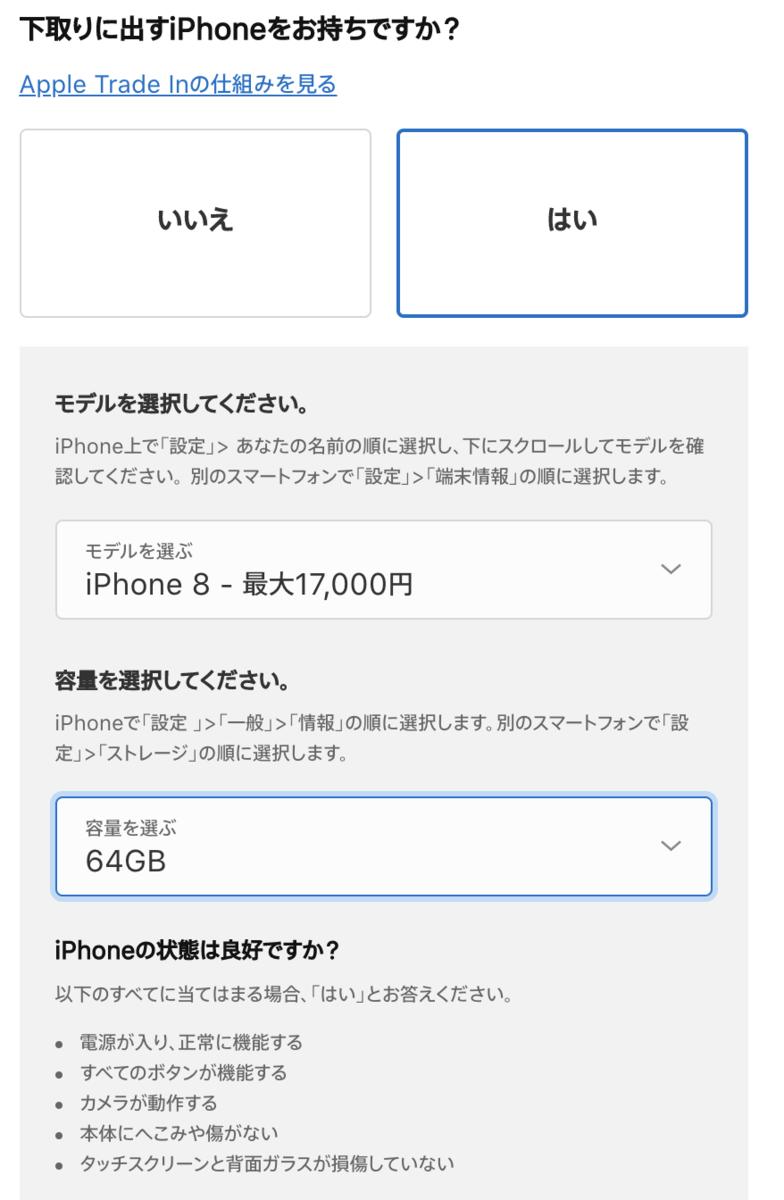 iPhone tradein