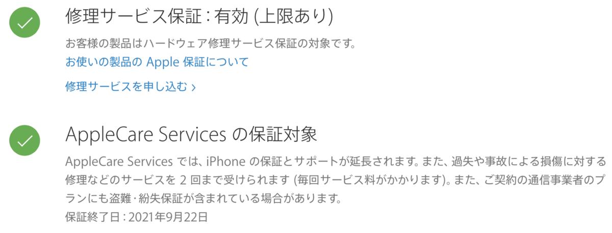 iPhone 修理サービス