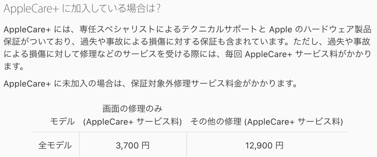 iPhone 修理価格